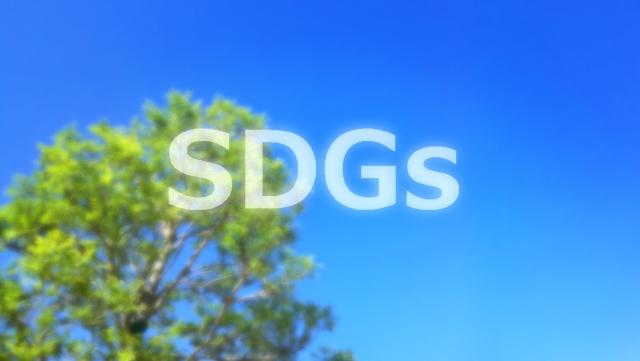 SDGsと 食品ロス 削減
